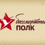 1587112860_bessmertnyj-polk1